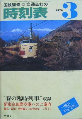 JTB時刻表1978年3月号