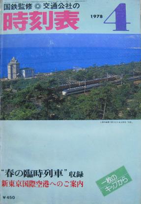 JTB時刻表1978年4月号
