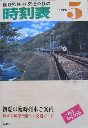 JTB時刻表1978年5月号