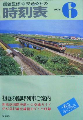 JTB時刻表1978年6月号