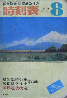 JTB時刻表1978年8月号