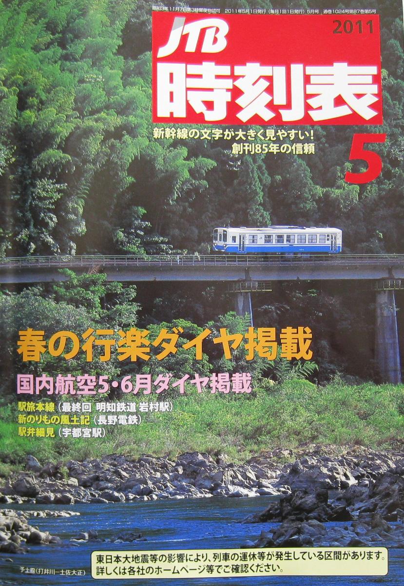 JTB時刻表2011年5月号