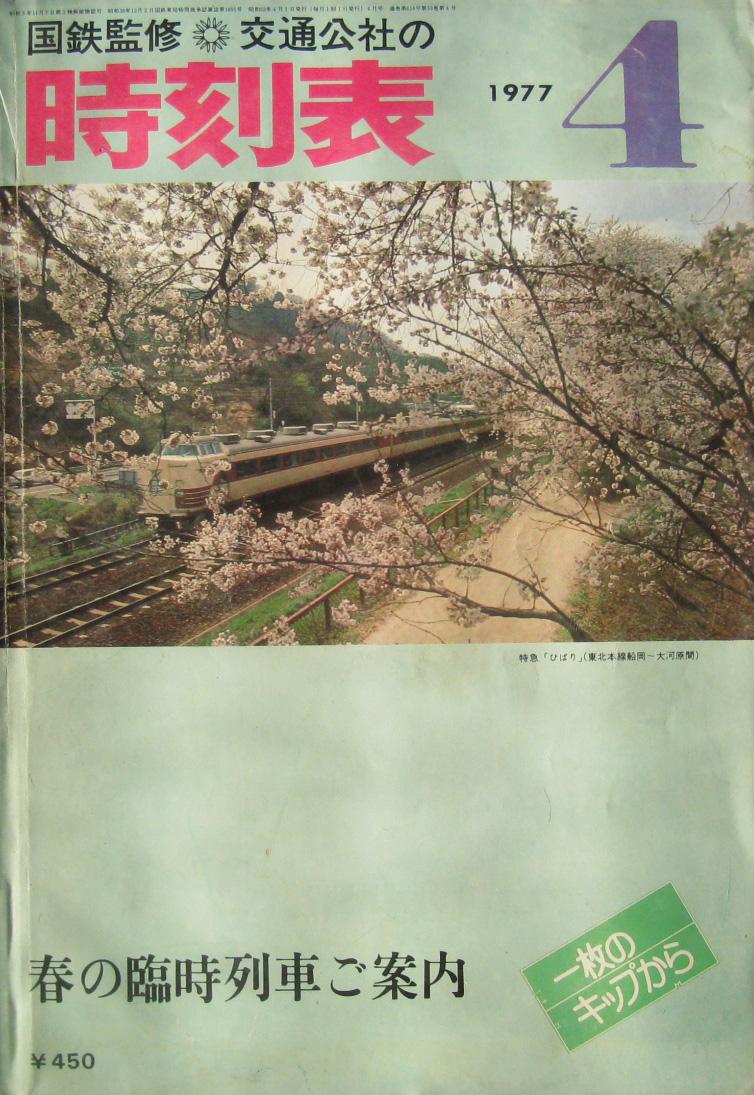 JTB時刻表1977年4月号