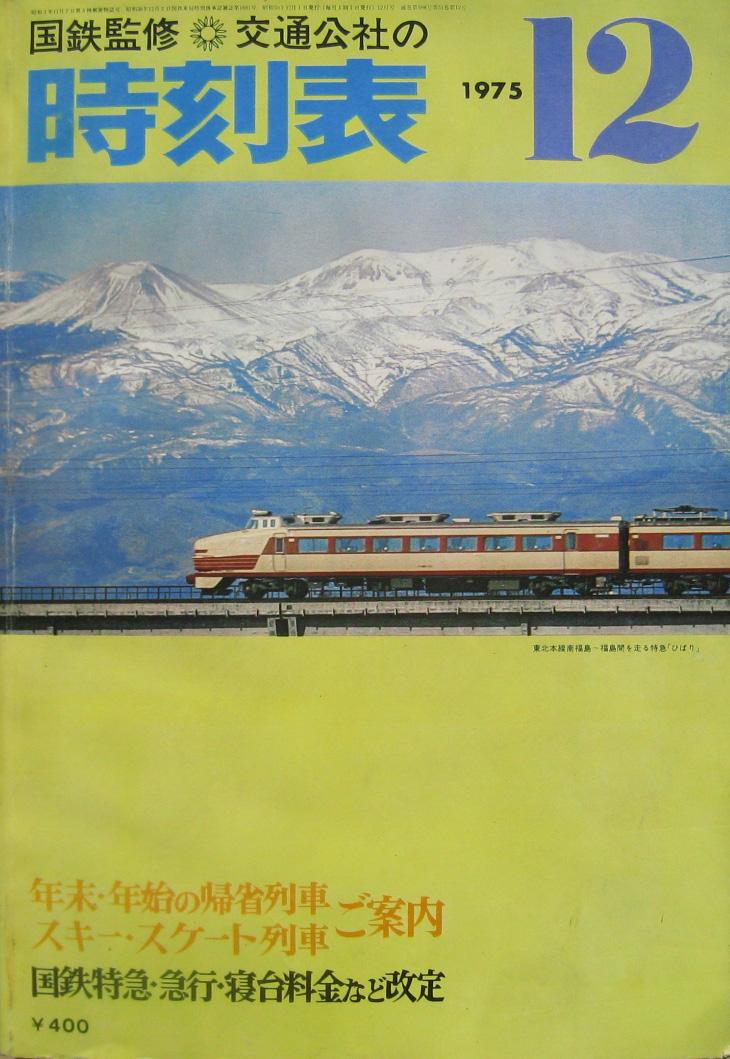 JTB時刻表1975年12月号