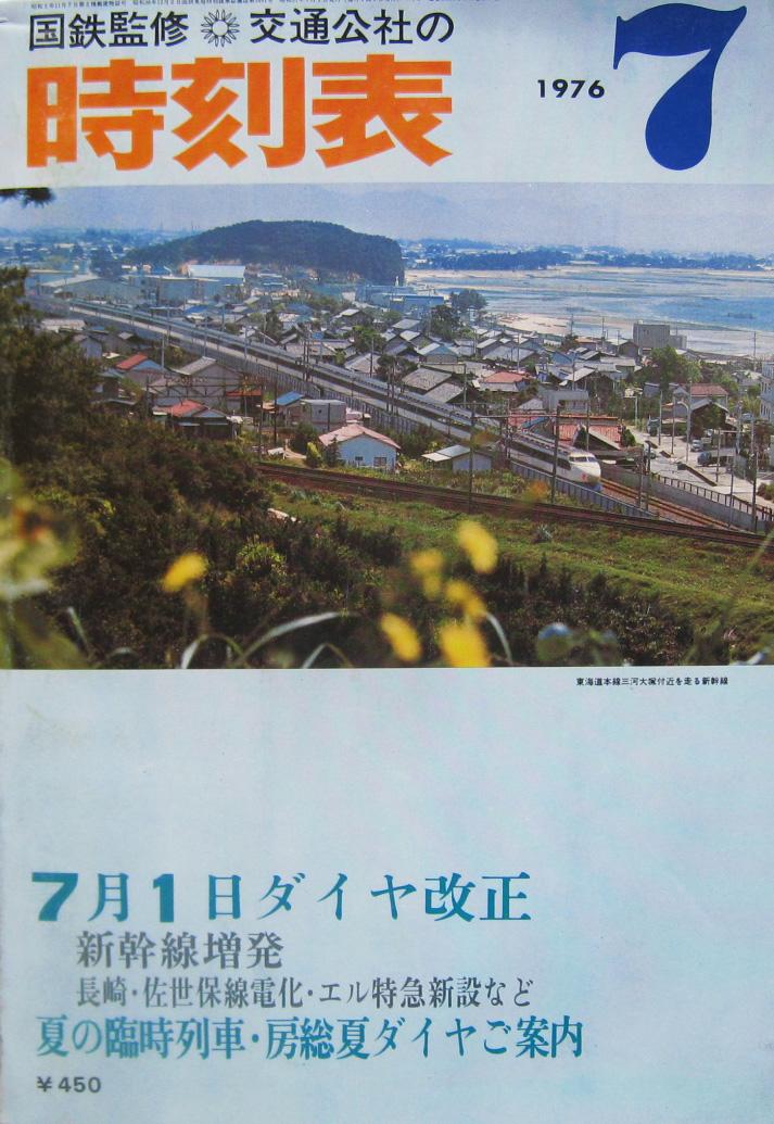 JTB時刻表1976年7月号 1976年7月号   1976年~JTB時刻表収集家 哲のホームペ