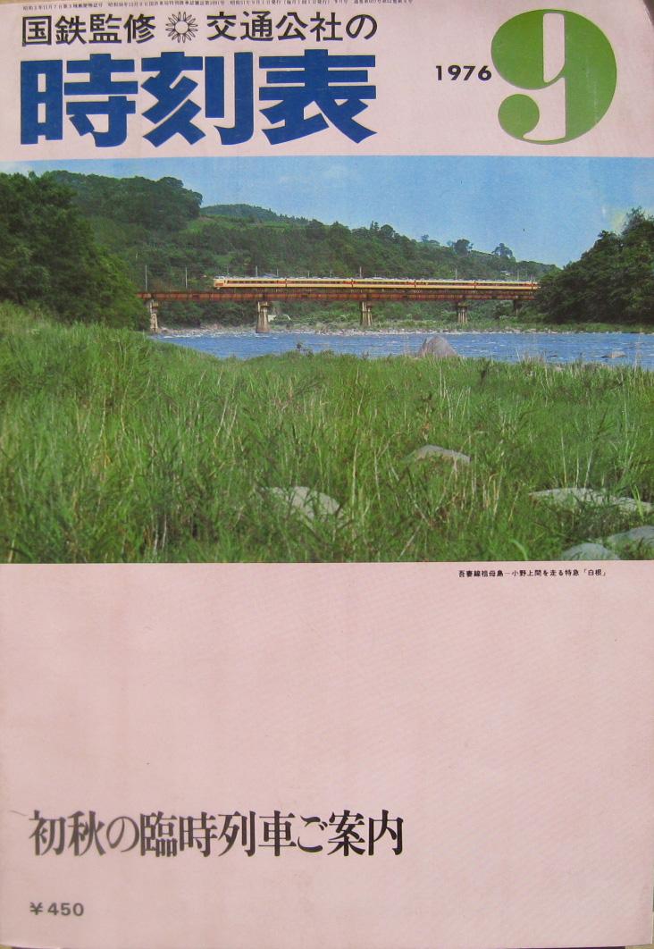 JTB時刻表1976年9月号