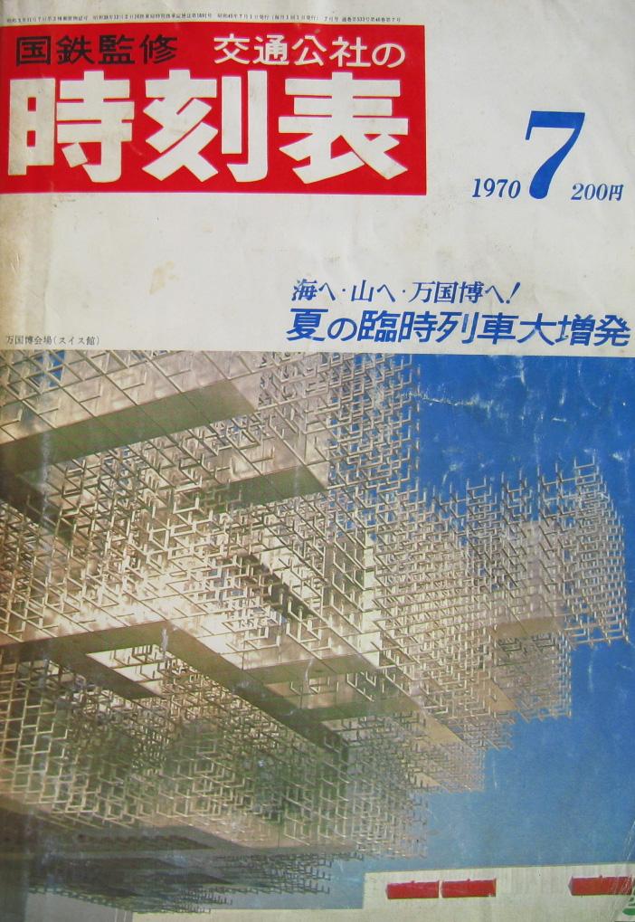 JTB時刻表1970年7月号