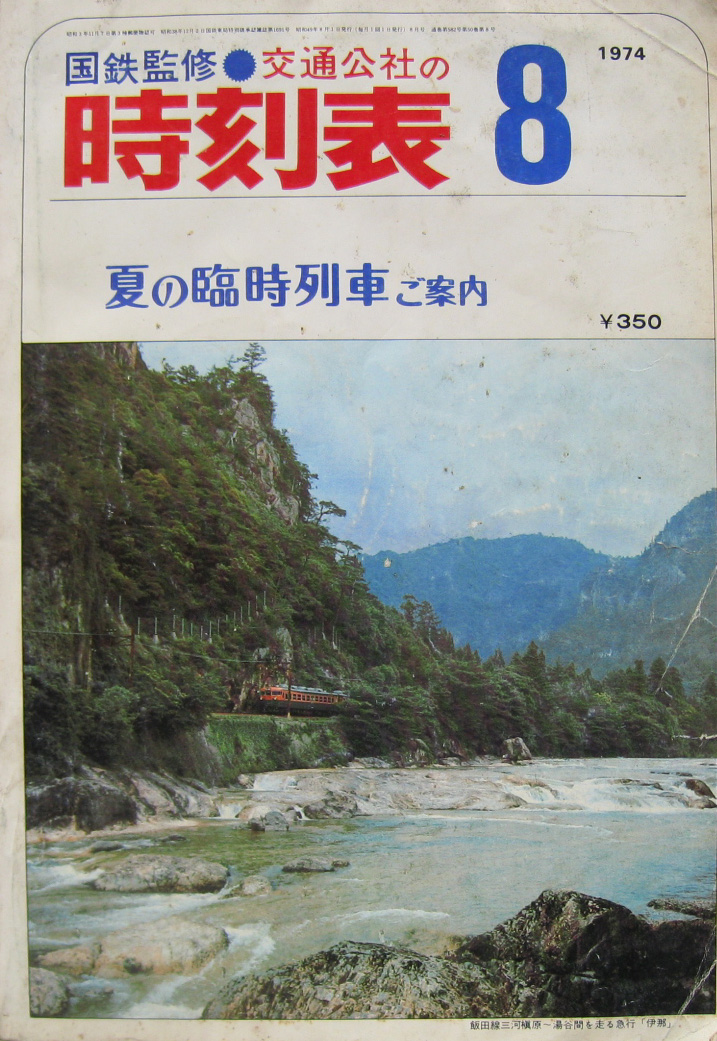 JTB時刻表1974年8月号