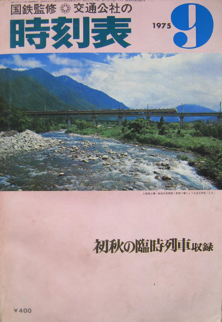JTB時刻表1975年9月号
