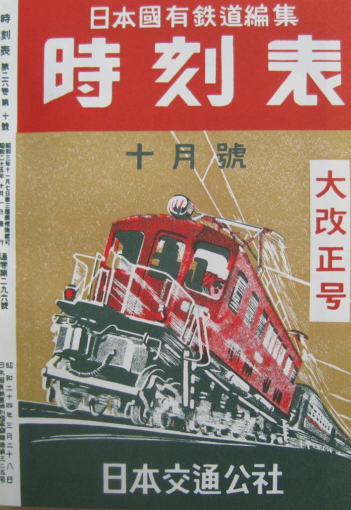 JTB時刻表1950年10月号
