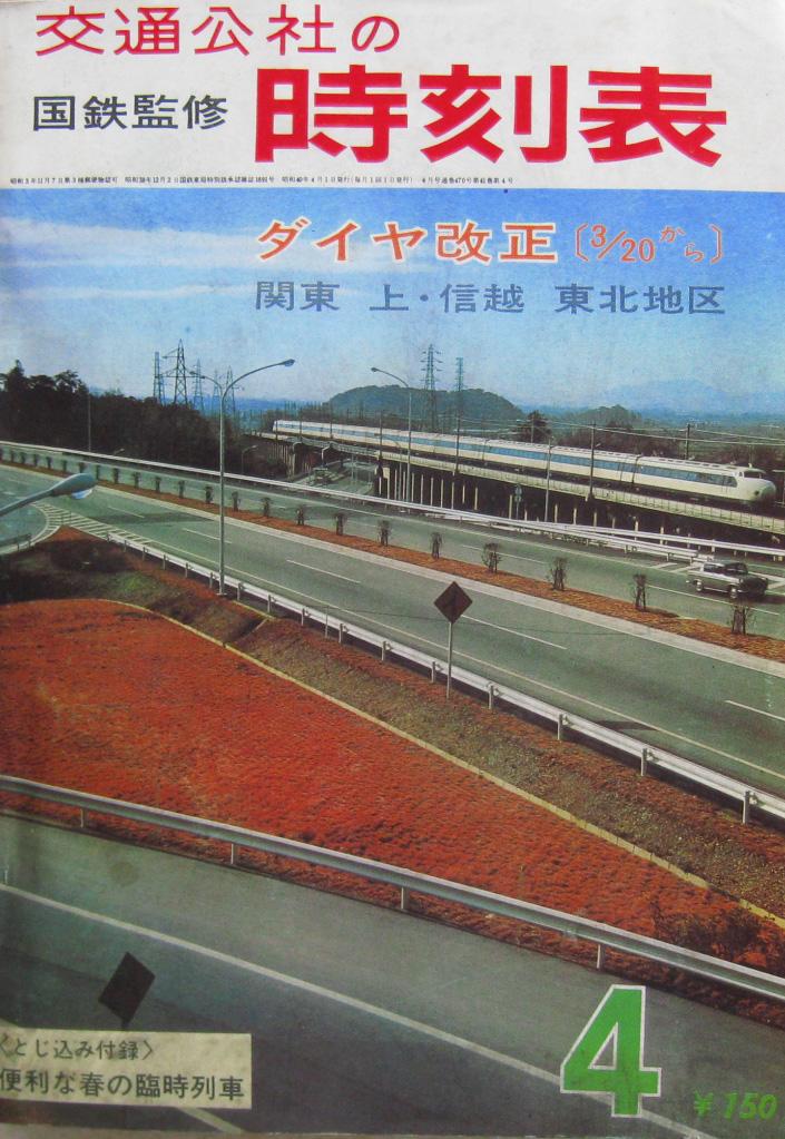 JTB時刻表1965年4月号