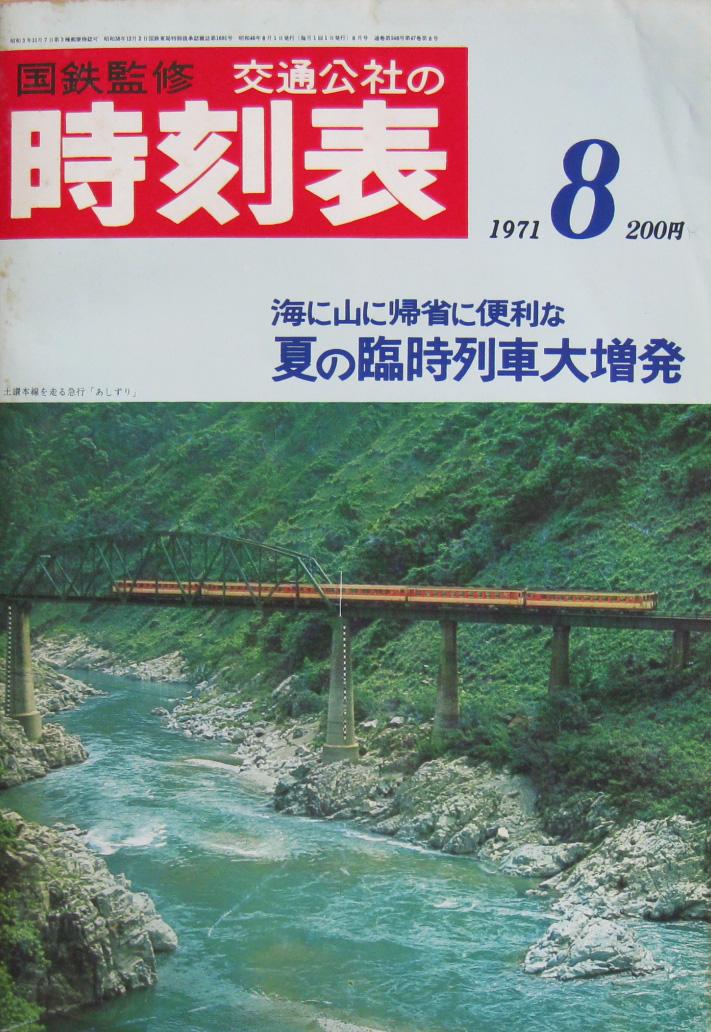 JTB時刻表1971年8月号