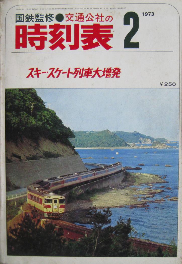 JTB時刻表1973年2月号