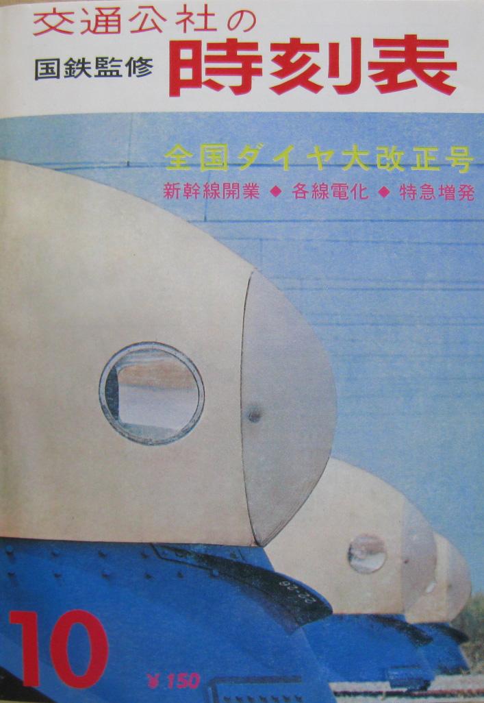JTB時刻表1964年10月号