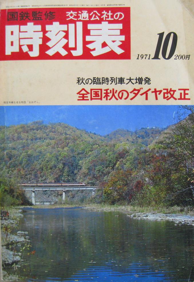 JTB時刻表1971年10月号