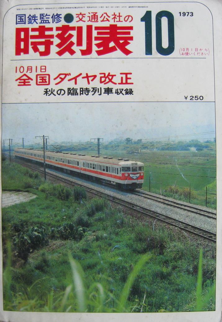 JTB時刻表1973年10月号