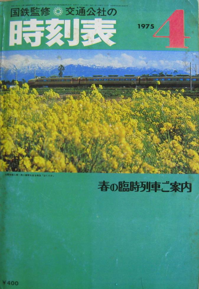 JTB時刻表1975年4月号