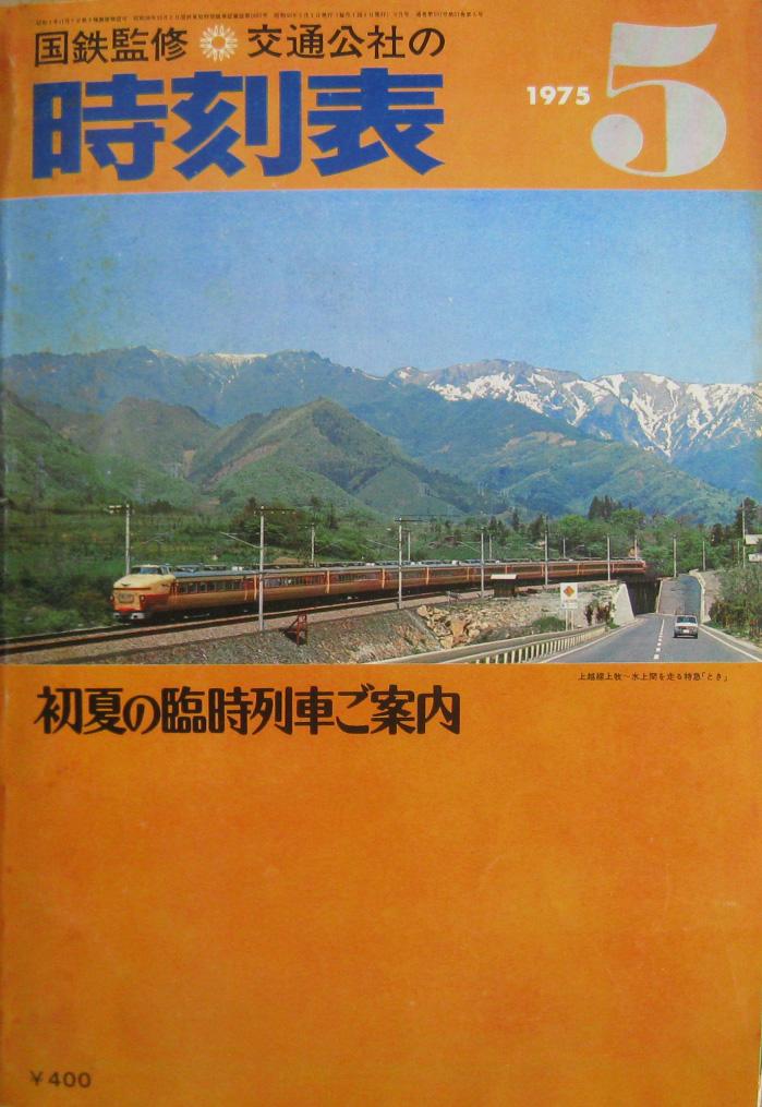 JTB時刻表1975年5月号