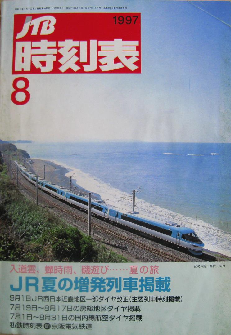 JTB時刻表1997年8月号