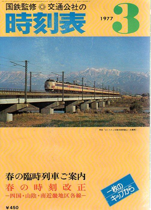 JTB時刻表1977年3月号
