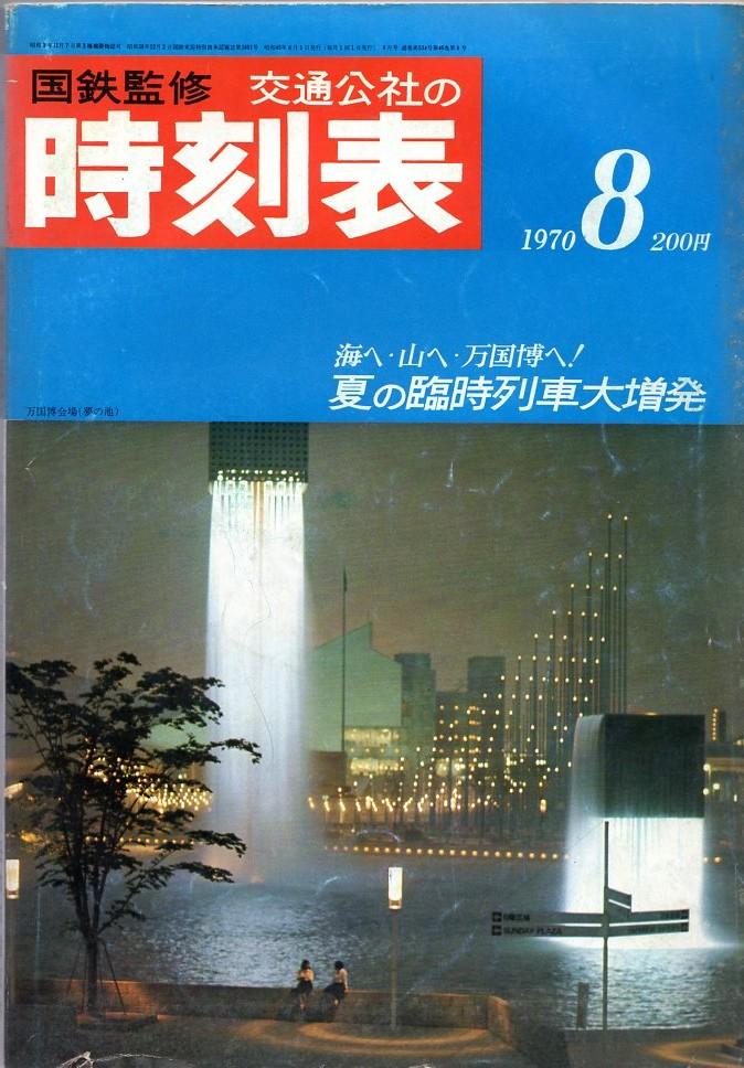 JTB時刻表1970年8月号