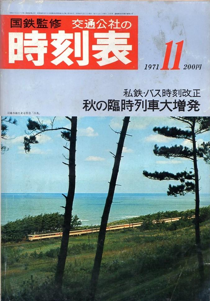 JTB時刻表1971年11月号