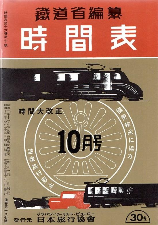 JTB時刻表1940年10月号
