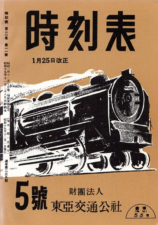 JTB時刻表1944年12月号