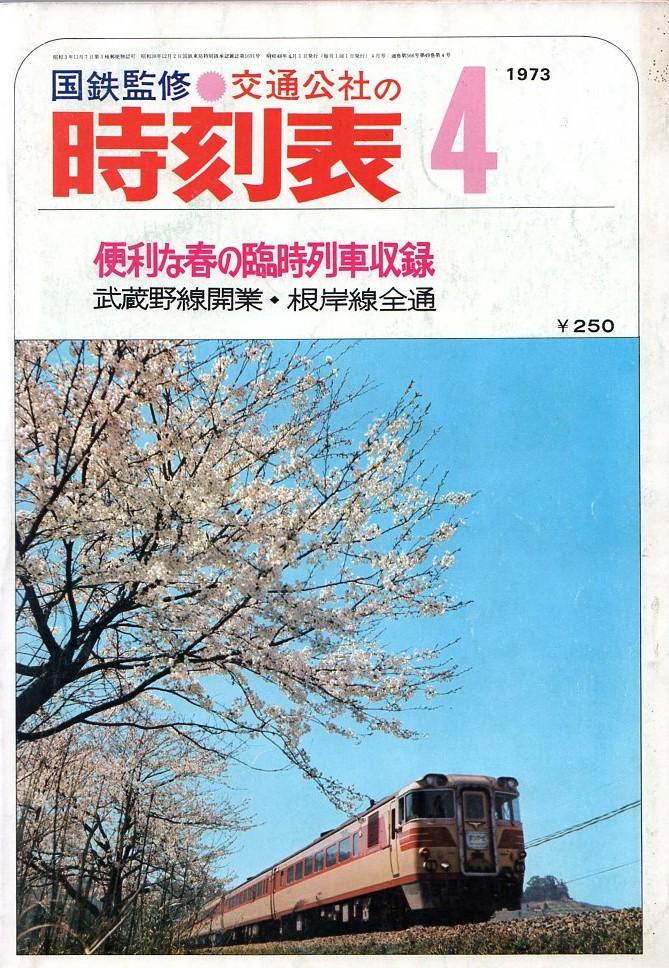 JTB時刻表1973年4月号