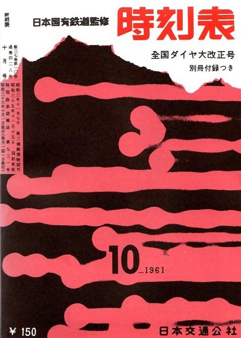 JTB時刻表1961年10月号