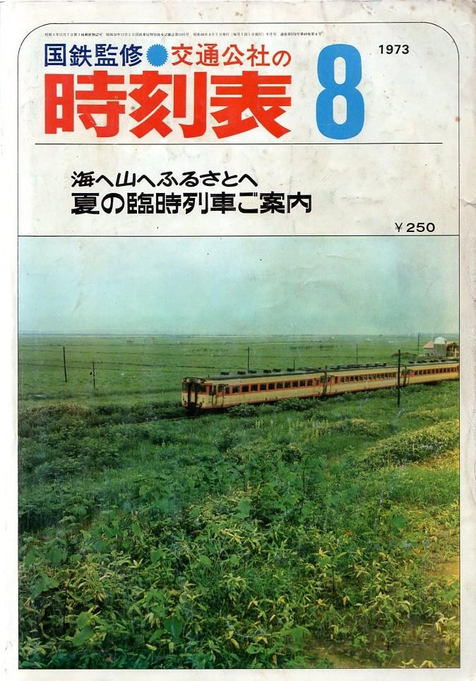 JTB時刻表1973年8月号