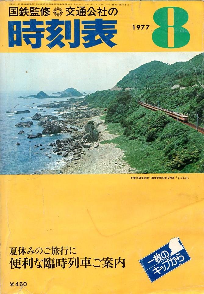 JTB時刻表1977年8月号