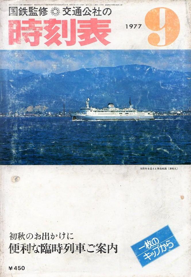 JTB時刻表1977年9月号