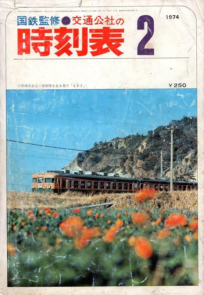 JTB時刻表1974年2月号