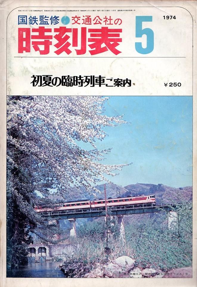 JTB時刻表1974年5月号