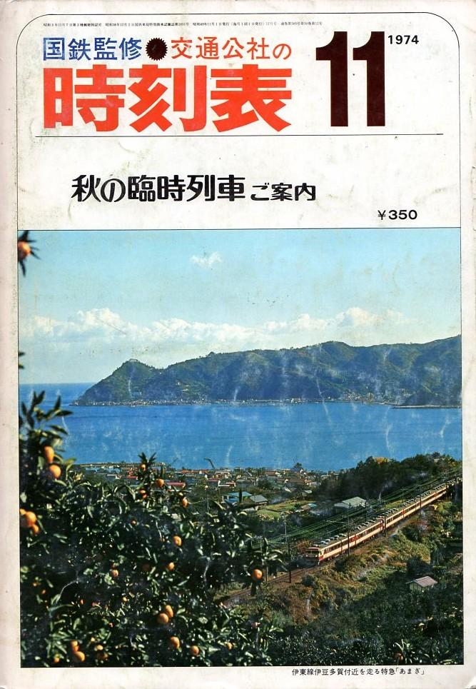 JTB時刻表1974年11月号