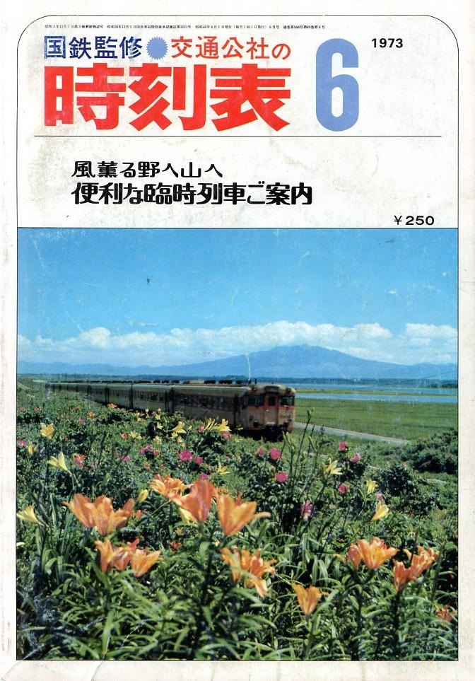 JTB時刻表1973年6月号