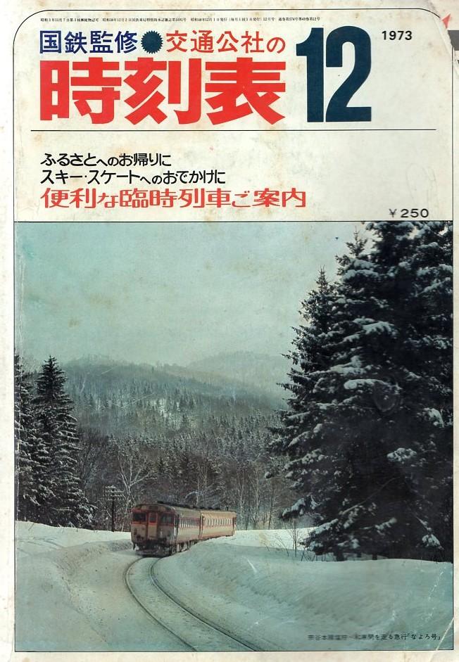 JTB時刻表1973年12月号