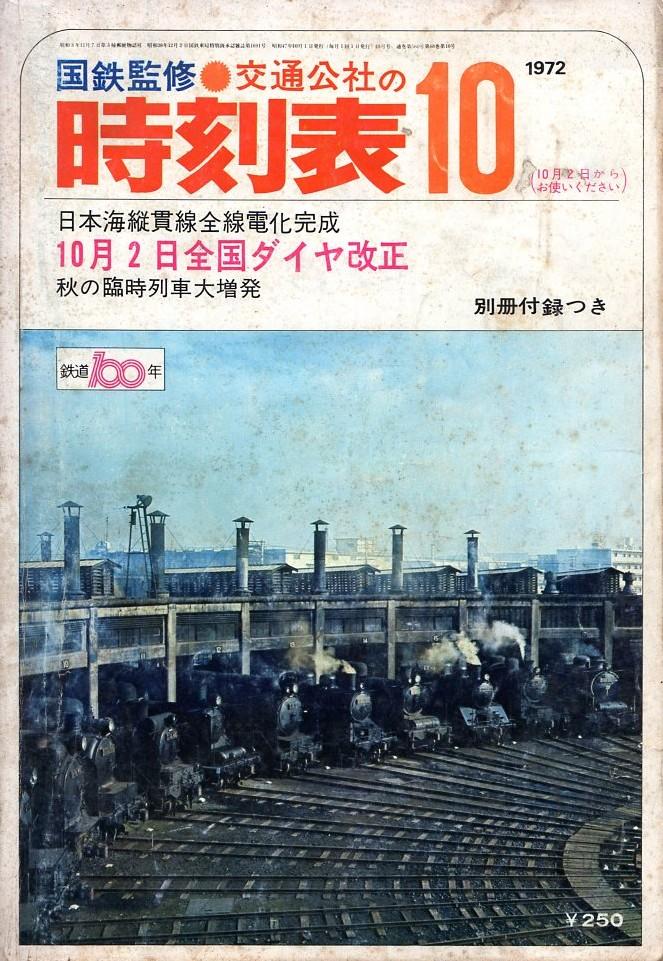 JTB時刻表1972年10月号