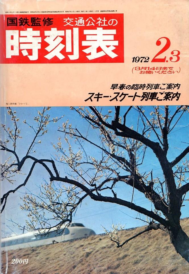 JTB時刻表1972年2月号