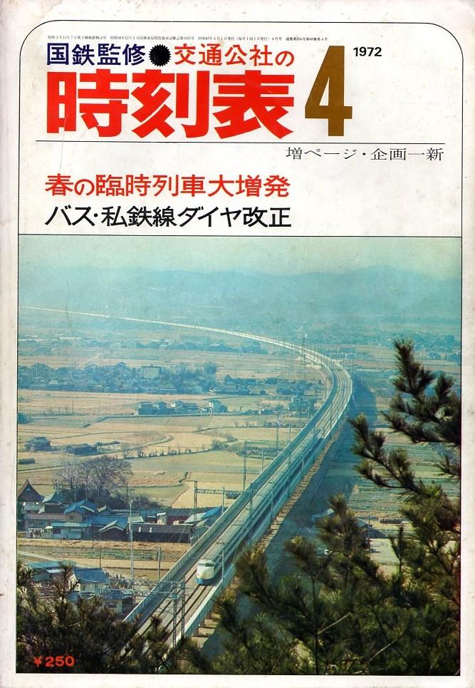 JTB時刻表1972年4月号