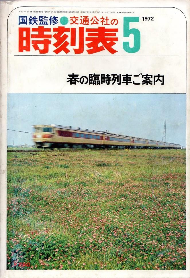 JTB時刻表1972年5月号