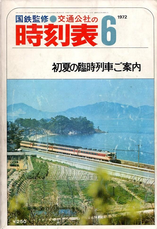 JTB時刻表1972年6月号