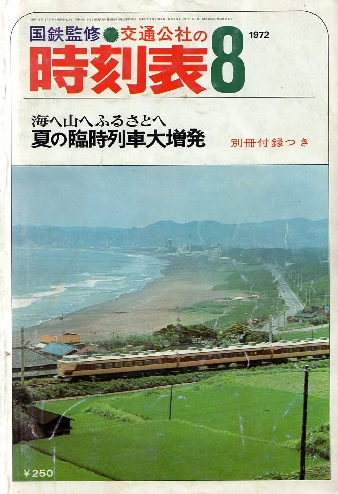 JTB時刻表1972年8月号