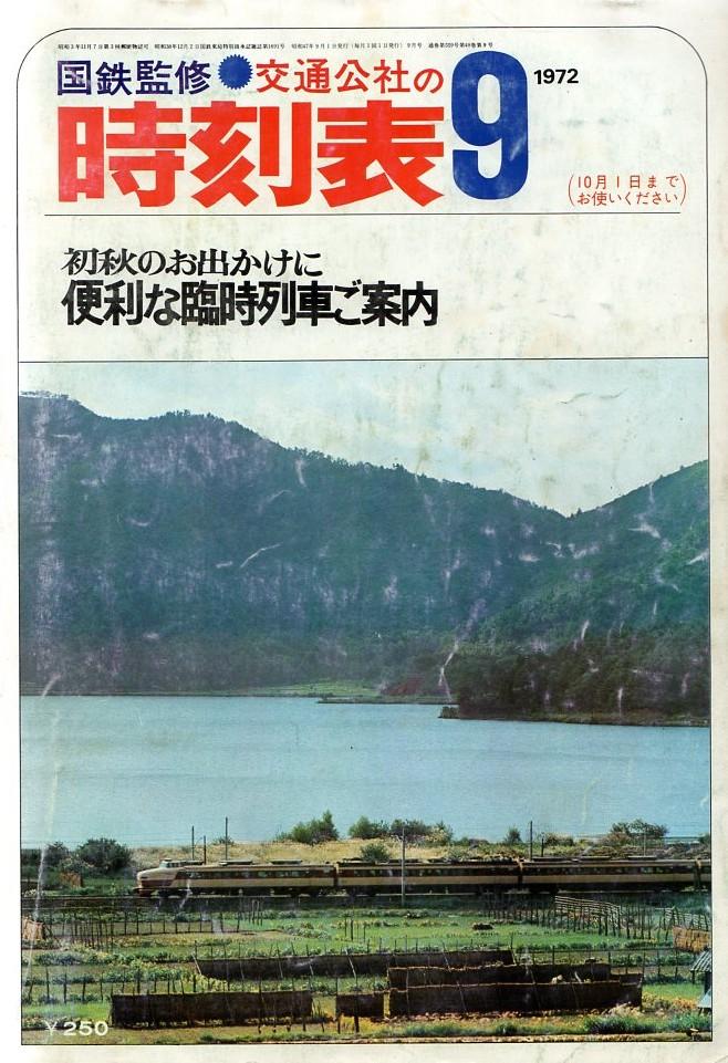 JTB時刻表1972年9月号