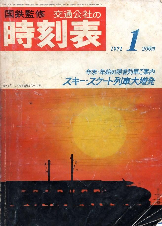 JTB時刻表1971年1月号