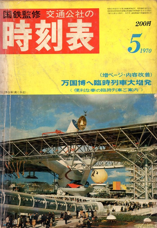 JTB時刻表1970年5月号