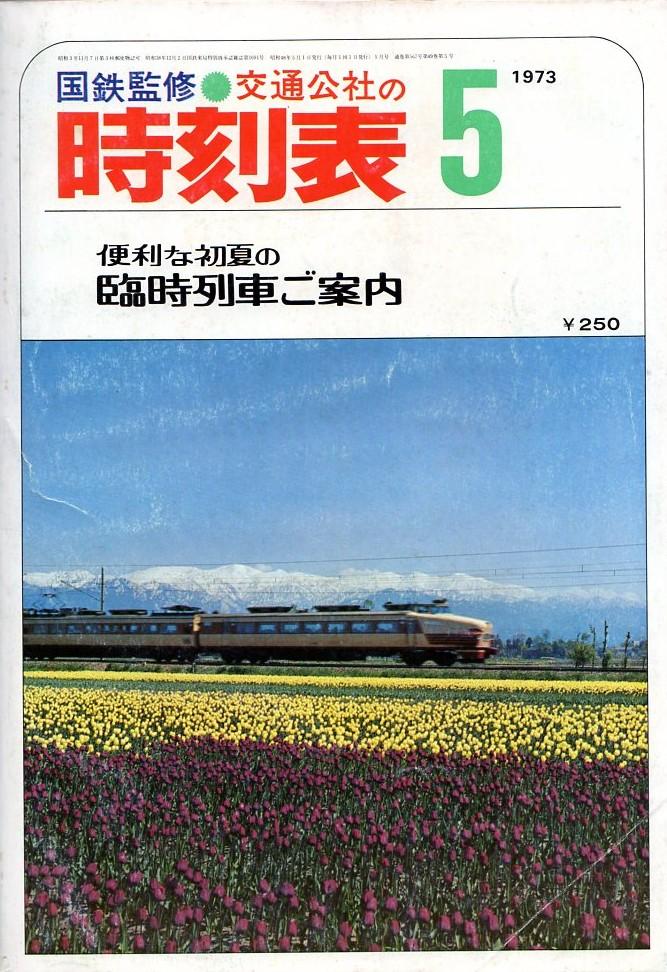 JTB時刻表1973年5月号