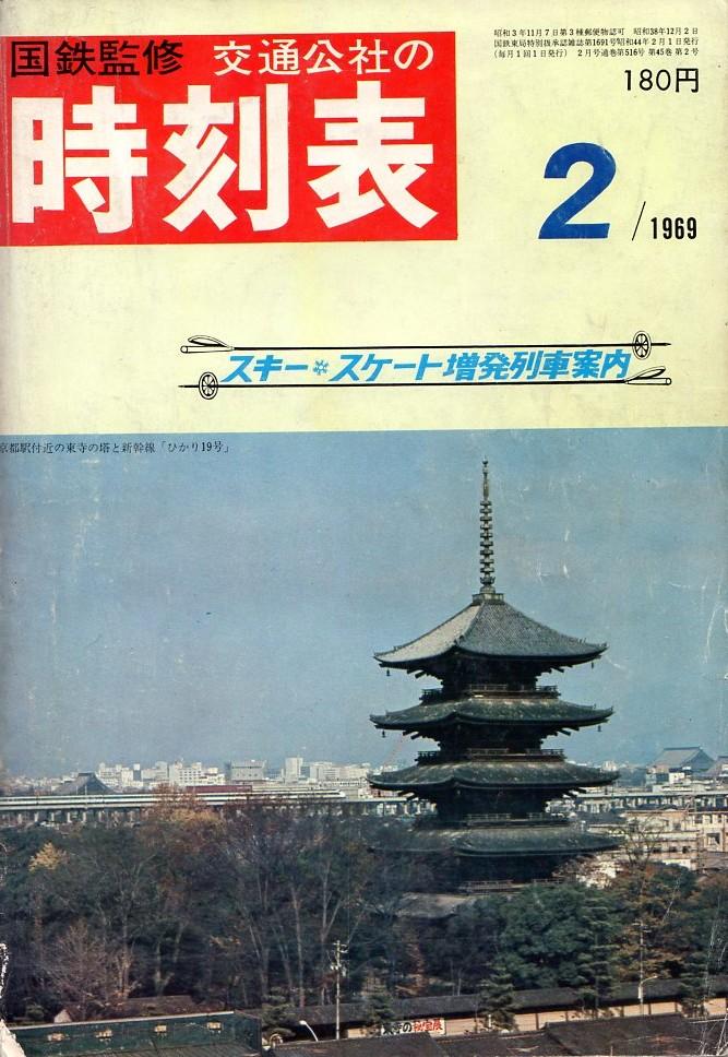 JTB時刻表1969年2月号