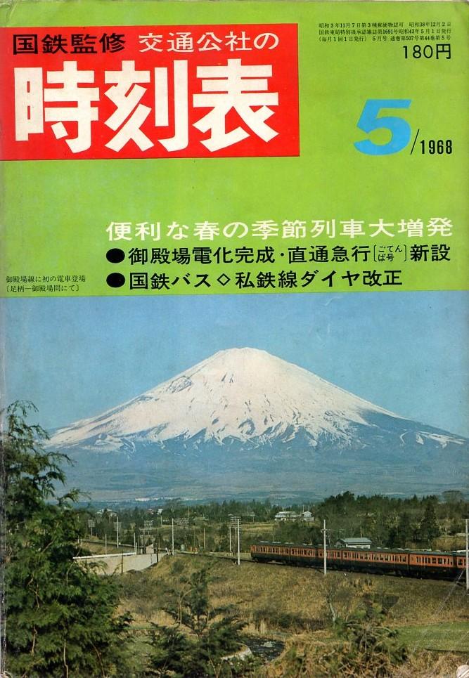 JTB時刻表1968年5月号